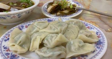 永靖朱高水餃店 彰化永靖小吃推薦在地三十多年人氣手工水餃、牛肉湯、滷味好吃