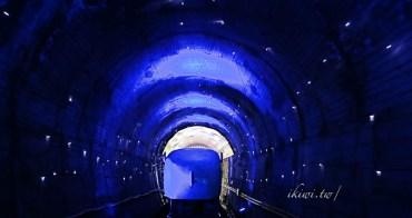 新北深澳八斗子鐵道自行車Rail Bike|深澳新景點,海底主題浪漫星空隧道,網路預約訂票,近瑞芳深澳線八斗子站旁