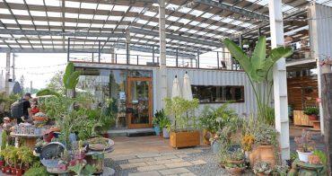 彰化田尾綠果庭院 田尾隱藏景點綠果庭院Green Life,被多肉植物包圍的多肉控天堂,鄉村風好療癒