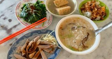 彰化香菇肉粥|彰化市隱藏老店香菇肉粥、肉燥飯,永安街鐵支路附近銅板美食