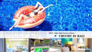 峇里島|五星沙灘渡假飯店。Holiday Inn Resort Benoa假日貝諾瓦沙灘酒店