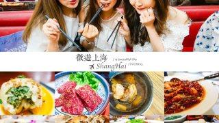 上海|8間上海菜餐廳/人氣小吃美食攻略