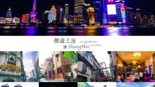 台北上海微遊雙城 四天三夜自由行 行程/景點/美食總整理
