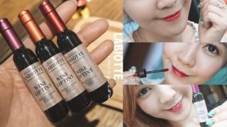 迷你紅酒瓶造型!小三美日韓國LABIOTTE染色唇露。超顯色不黏膩