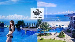 宿霧自由行|薄荷島五星度假飯店The Bellevue Resort 房間大又高級能看到漸層漂亮海景