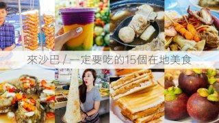 馬來西亞|來沙巴一定要吃的15個在地美食