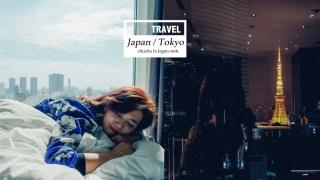 日本東京夜景飯店推薦:東京銀座三井花園飯店。可直接看到東京鐵塔、機場直達車交通方便