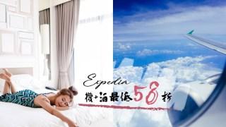 出國省錢技巧:Expedia一次訂好機票+住宿+租車、機加酒最低58折