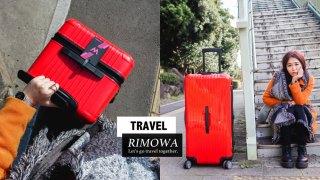 日本20天旅行打包收納:33吋RIMOWA法拉利紅超級限量款運動箱!機長私藏行李箱租借