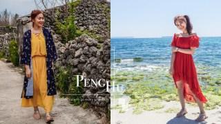 澎湖穿搭6件夏天洋裝長裙分享+網拍店家推薦。熱帶國家海島玩水適用