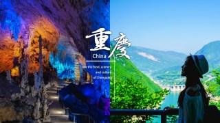 中國重慶武隆|芙蓉洞地心冒險。讓人驚嘆的大自然華麗藝術宮殿