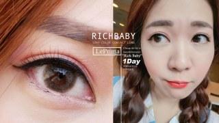 RICHBABY彩色日拋隱形眼鏡新款三色分享♥優梨雅/女主角彩色日拋隱形眼鏡