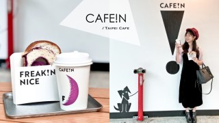 台北黑白時尚文青咖啡 CAFE!N硬咖啡。冠軍咖啡與冠軍吐司的味道如何呢?