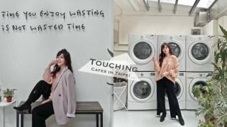 台北台電大樓Touching自助洗衣機結合早午餐咖啡廳。浣熊小店長/寵物友善餐廳