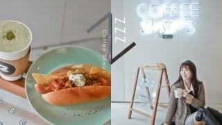 台北松山中山國中 ZZZ Coffee Shop 調酒拿鐵抹茶海鹽拿鐵好喝