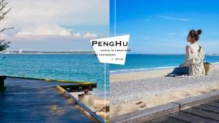 澎湖湖西林投公園沙灘/及林春咖啡館。有木棧道的海島風度假小角落