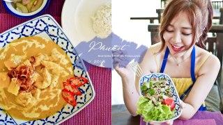 泰國普吉島 一天學會五道泰式料理!五星級海景的烹飪學校/泰菜教室