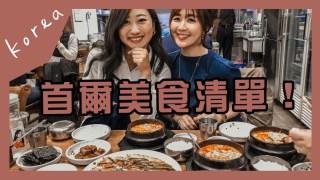 首爾美食吃不停🇰🇷吃不懂的韓國雞蛋糕?公認第一名的明洞一隻雞 Feat.冰蹦拉、冰淇淋妹、盈盈