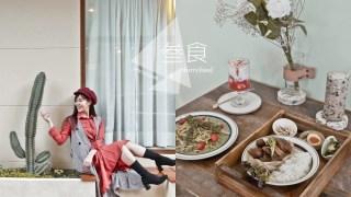 台北國父紀念館仙人掌咖啡廳~叁食。夢幻粉紅義大利麵 / 環境好拍、食物好吃
