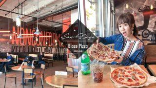美國連鎖披薩Blaze Pizza現點現做 自選餡料 客製化平價披薩。洛杉磯美食 / 聖地牙哥美食