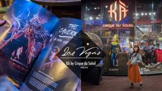 拉斯維加斯看秀必看「太陽馬戲團KA秀」買優惠門票、入場注意事項 / Vegas賭城表演推薦