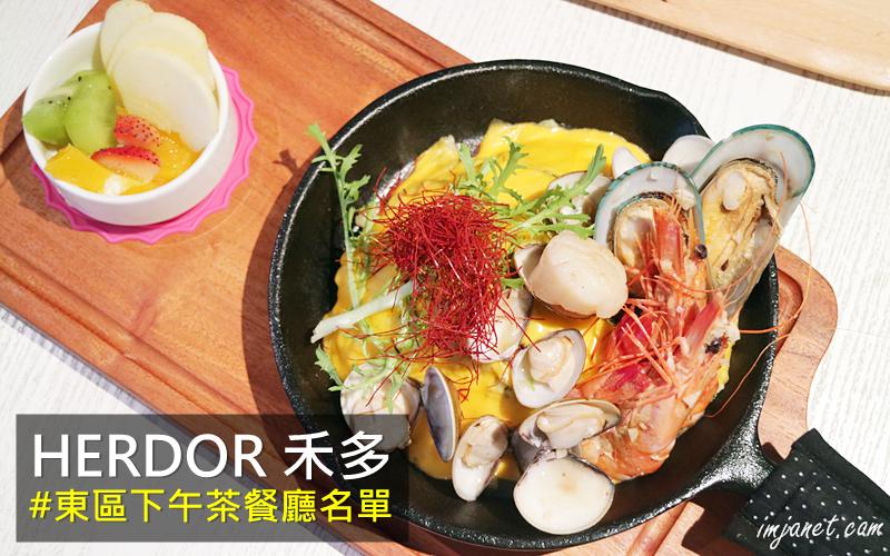 台北‧忠孝敦化》適合朋友下午茶聚會的東區餐廳:禾多HERDOR Tea House,花茶口味多樣、早午餐豐富美味