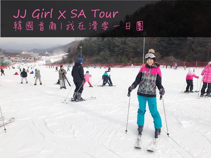首爾|SA Tour滑雪一日團初體驗!韓國洪川大明滑雪場 行前準備篇