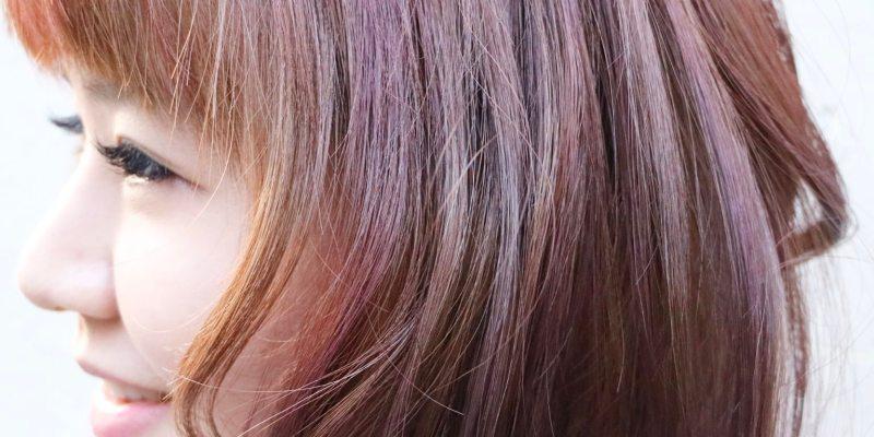 髮型 台北忠孝敦化站髮廊:我的浪漫新髮色,囍翼Found Hair春夏新色挑染,使用資生堂(Shiseido)專業染劑
