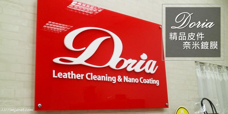 生活|六張犂捷運站Doria精品皮件奈米鍍膜,洗包洗鞋功夫一把罩