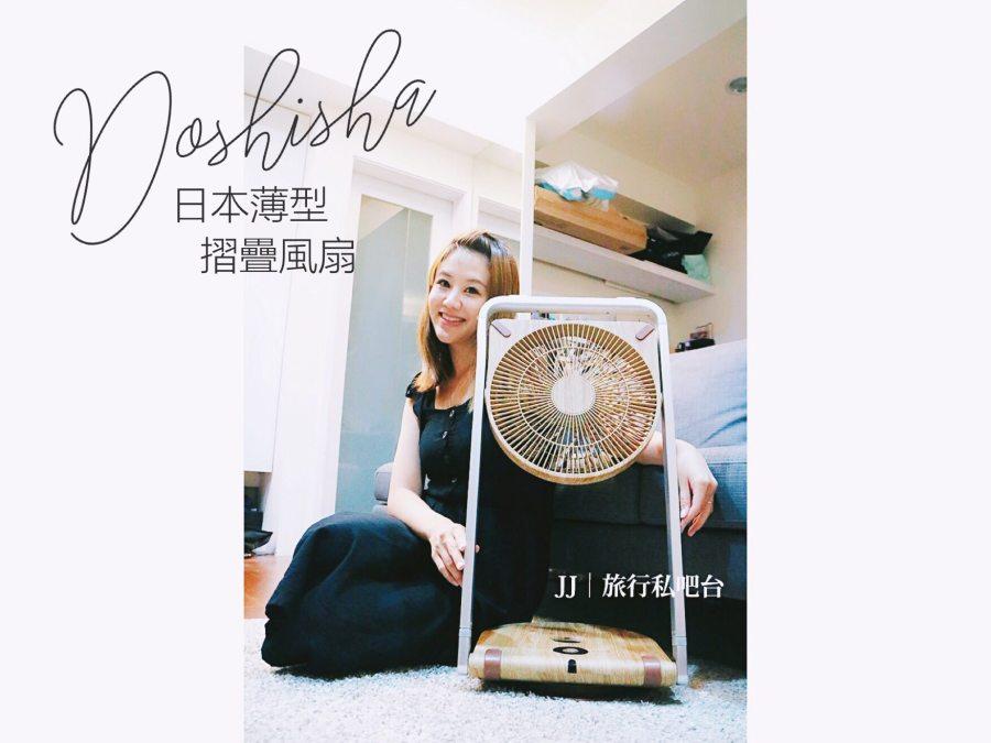 生活 日本DOSHISHA摺疊風扇,無印良品風、美型輕巧收納方便小家電