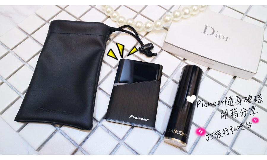 購物|Pioneer USB-C外接硬碟APS-XS02,小巧精緻外型商務人士及女性首選