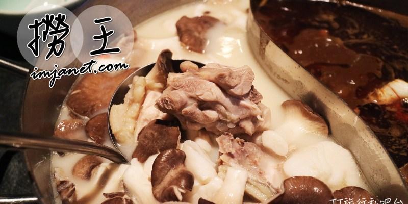 台北火鍋推薦|撈王鍋物料理台灣1號店|乳白色胡椒豬肚雞湯太夠味|信義ATT4FUN海底撈樓上