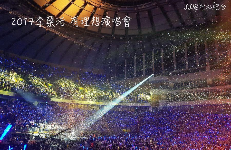 娛樂 2017李榮浩有理想世界巡迴演唱會 小巨蛋座位紅2C視角照片分享