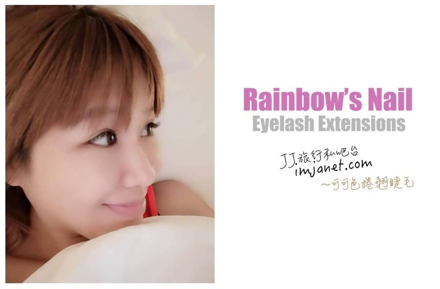 保養 彩虹美甲Rainbow Nail's,時下最夯乾燥花光療、可可色睫毛、巴西蜜蠟除毛一次分享