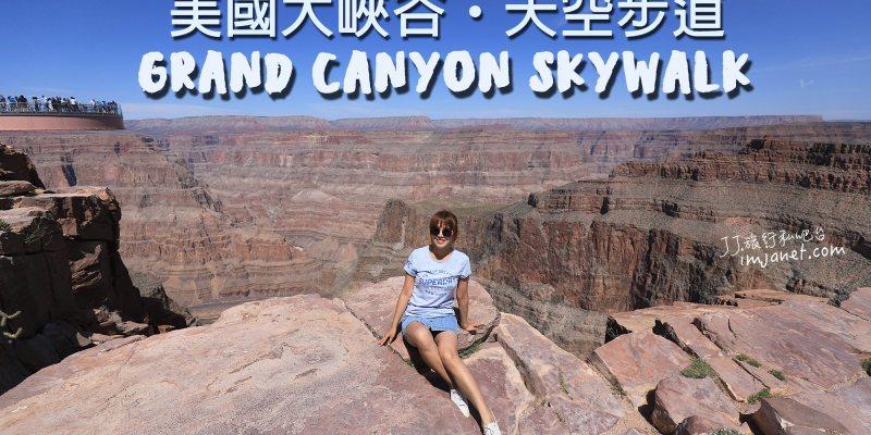 美國|一生一定要去一次的壯闊絕美大峽谷!天空步道Grand Canyon Skywalk購票及園區攻略