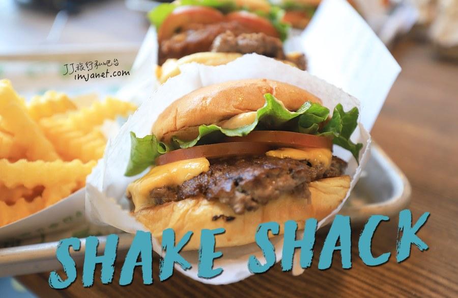 美國 拉斯維加斯|Premium Outlets美食推薦,紐約超人氣漢堡Shake Shack(附菜單)