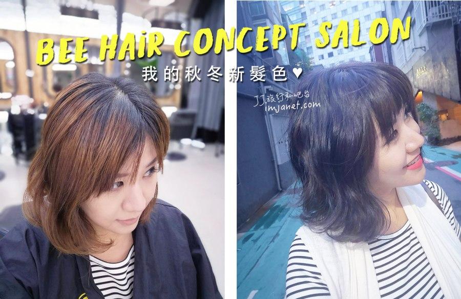 微風廣場美髮沙龍|BEE HAIR concept salon秋冬髮色分享
