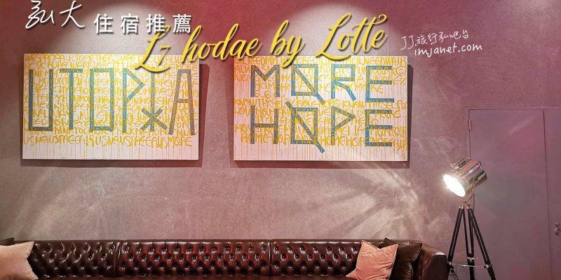 首爾住宿推薦|L7 Hongdae L7弘大酒店,樂天精品飯店 地鐵2分鐘設計時尚舒適