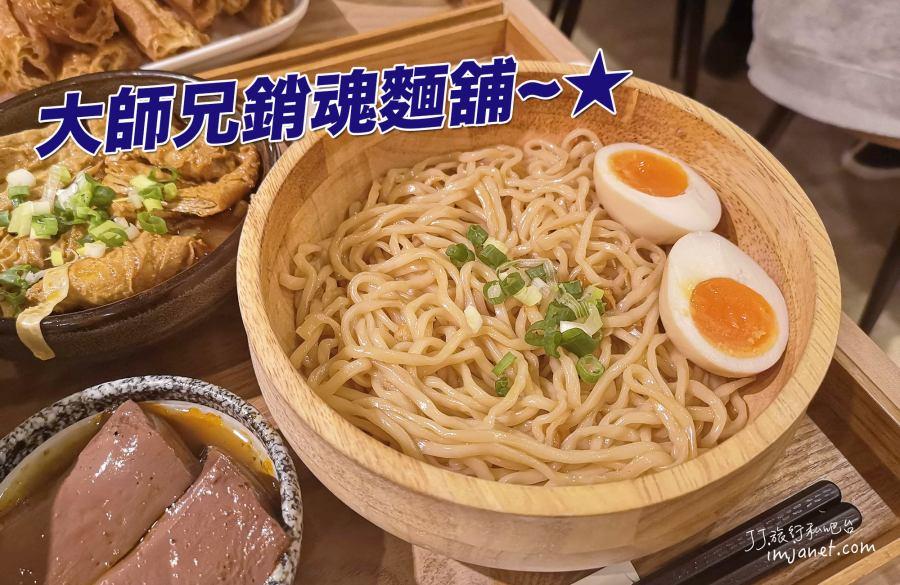 台北火鍋|大師兄銷魂麵舖,單人麻辣鍋自己享用也好滿足!
