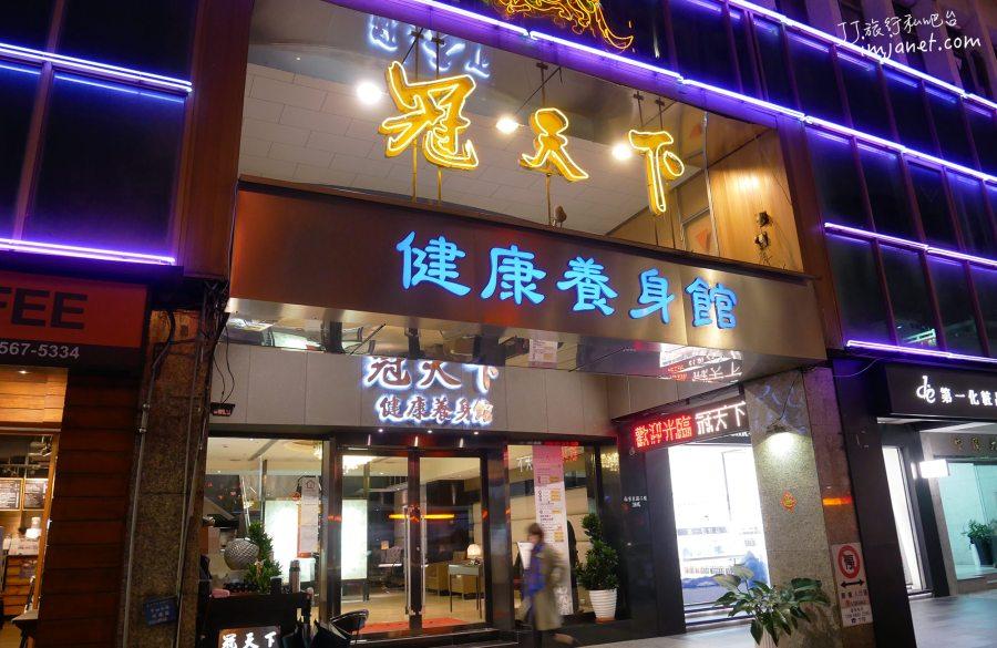 SPA|冠天下精品舒療館,很多明星推薦的台北南京東路按摩好去處