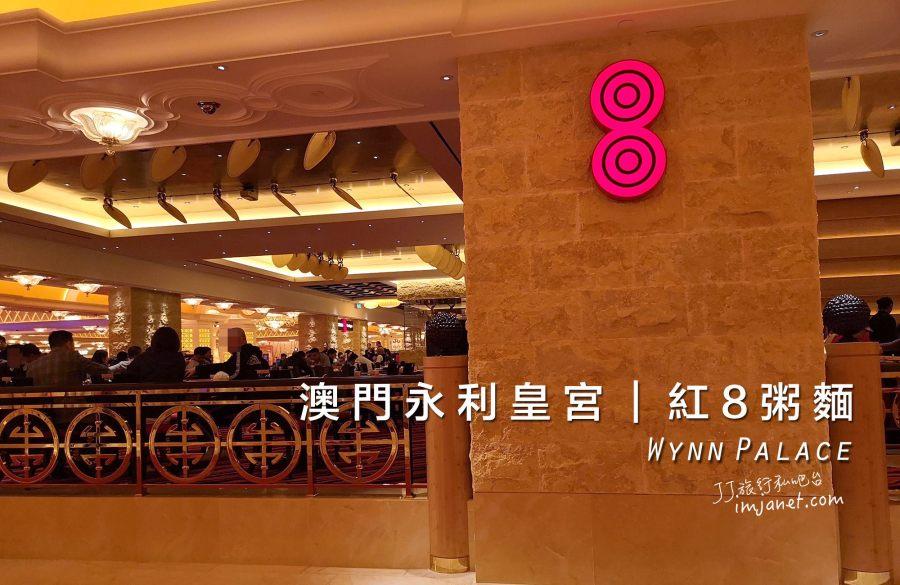 澳門美食|永利皇宮紅8粥麵,24小時營業的中式南方麵食館