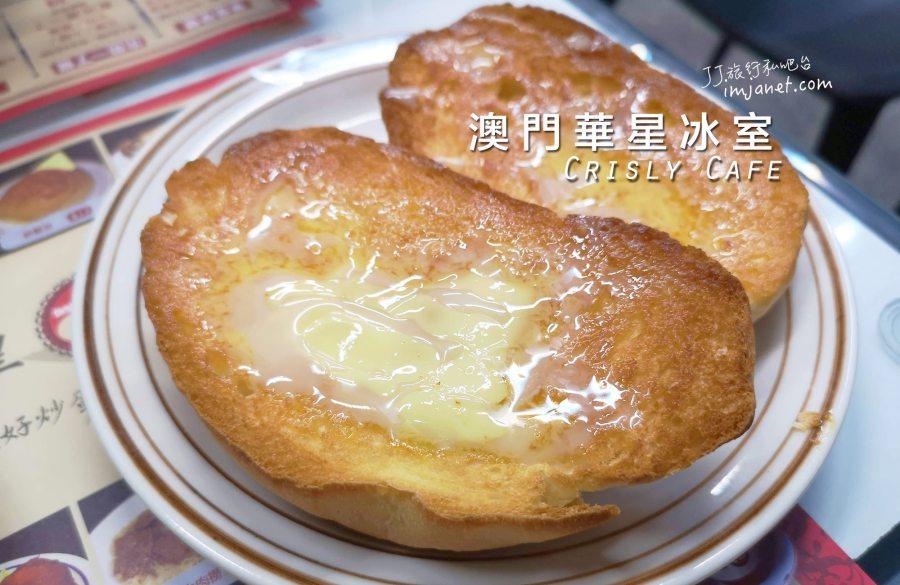澳門美食|華星冰室,來自香港的人氣茶餐廳