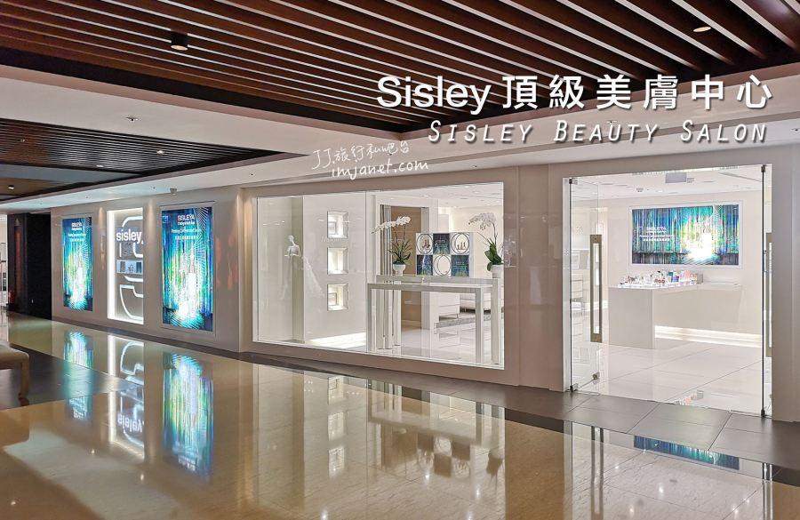 SPA|Sisley頂級美膚中心麗晶店,每年必用的VISA御璽卡生日護膚禮