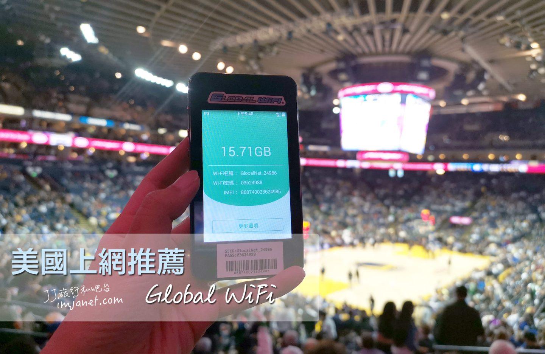美國上網推薦|GLOBAL WiFi 4G吃到飽 WiFi分享機8折寄件免運