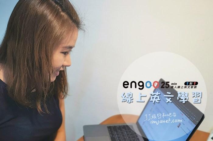 英文學習|Engoo線上英文課程心得分享