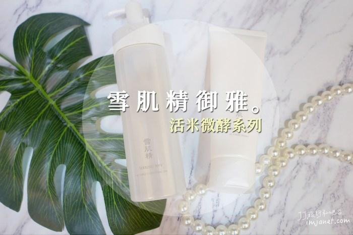 保養|雪肌精御雅系列開箱:活米微酵洗顏霜、卸妝油