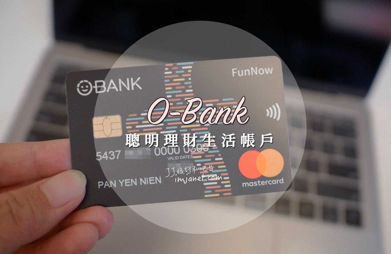 理財|王道銀行O-Bank生活理財帳戶,小資族聰明理財好幫手