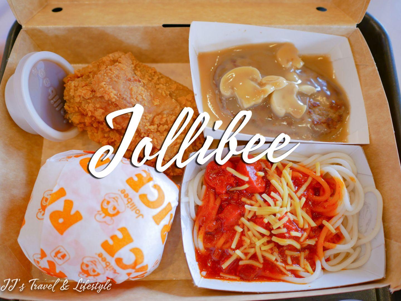 菲律賓必吃特色美食|Jollibee國民美食人氣連鎖速食