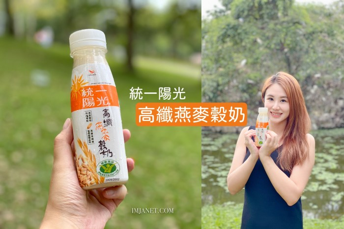 超商飲品分享|統一陽光高纖燕麥穀奶,從小地方開始累積你的健康存摺