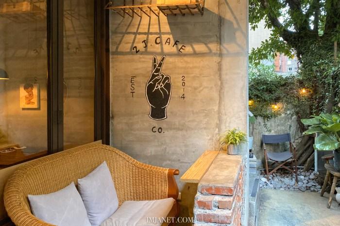 大安區咖啡廳|都會祕境2J Café,大安森林公園旁綠意庭園老宅咖啡(附菜單)